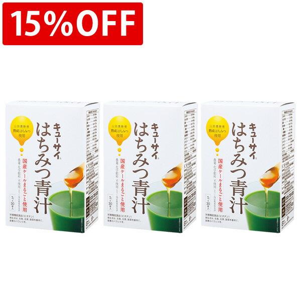【15%OFF】キューサイはちみつ青汁スティックタイプ/粉末 (7g×30包)3箱まとめ買い