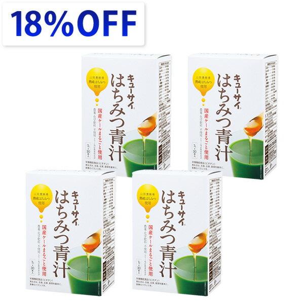 【18%OFF】キューサイ はちみつ青汁 粉末 スティックタイプ(7g×30包入/箱)4箱まとめ買い