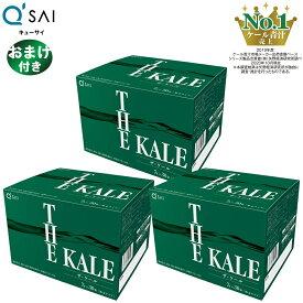 キューサイ 青汁 ザ・ケール 分包 粉末 7g×30袋 3箱まとめ買い おまけつき