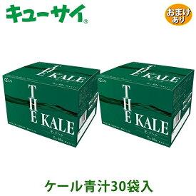 キューサイ 青汁 ザ・ケール 粉末 分包7g×30袋 2箱まとめ買い おまけつき