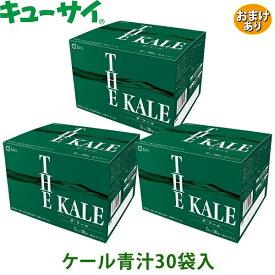 キューサイ 青汁 ザ・ケール 粉末 分包7g×30袋 3箱まとめ買い おまけつき