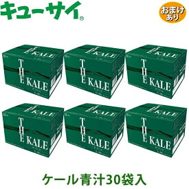キューサイ 青汁 ザ・ケール 粉末 分包7g×30袋 6箱まとめ買い おまけつき