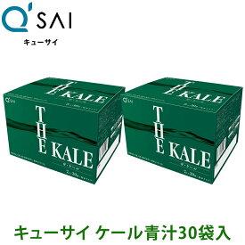 キューサイ青汁 ケール青汁 ザ・ケール 分包 7g×30袋 2箱まとめ買い