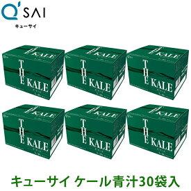【期間限定 価格】キューサイ青汁 ケール青汁 ザ・ケール 粉末 7g×30袋 6箱まとめ買い
