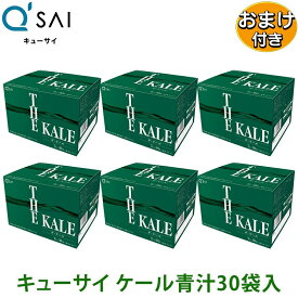 キューサイ青汁 ケール青汁 ザ・ケール 分包 7g×30袋 6箱まとめ買い +おまけつき(お試しセット)