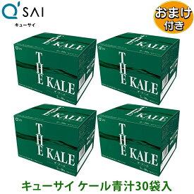 キューサイ 青汁 粉末 ザ・ケール 分包 7g×30袋 4箱まとめ買い +おまけつき