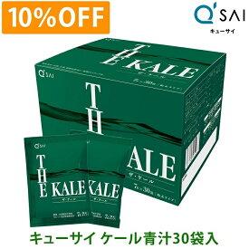 キューサイ青汁 ザ ケール 分包 7g×30袋