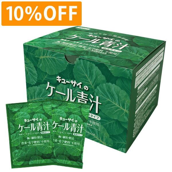 【10%OFF】キューサイ 青汁(粉末タイプ)ケール青汁(7g×30包/箱)
