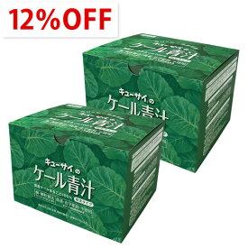 キューサイ青汁 ケール青汁 粉末タイプ 7g×30包 2箱まとめ買い