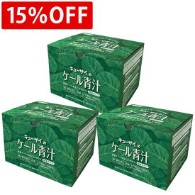 キューサイ青汁 ケール青汁 粉末タイプ 7g×30包 3箱まとめ買い