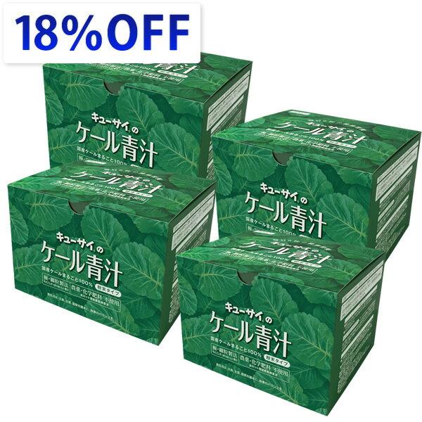 【18%OFF】キューサイ 青汁(粉末タイプ)ケール青汁(7g×30包/箱)4箱まとめ買い