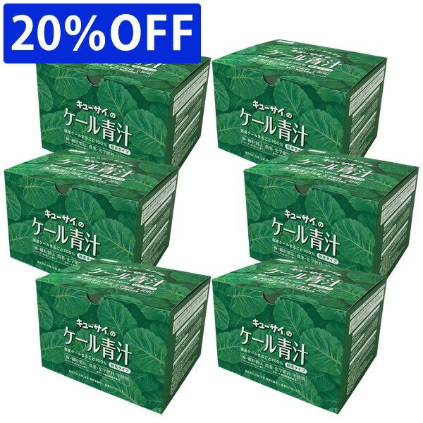 【20%OFF】キューサイ 青汁(粉末タイプ)ケール青汁(7g×30包/箱)6箱まとめ買い