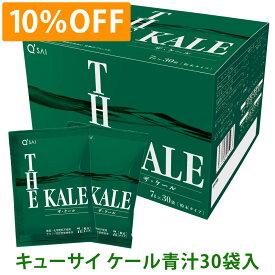 キューサイ青汁 ザ・ケール 分包タイプ 7g×30袋