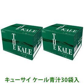 キューサイ青汁 ケール青汁 ザ・ケール 分包タイプ 7g×30袋 2箱まとめ買い