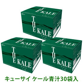 キューサイ青汁 ザ・ケール 7g×30袋 粉末タイプ 3箱まとめ買い