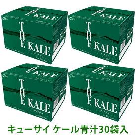 キューサイ青汁 ケール青汁 ザ・ケール 分包タイプ 7g×30袋 4箱まとめ買い