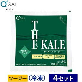 キューサイ青汁 ザ・ケール ツージー 冷凍 90g×7パック入 4セット