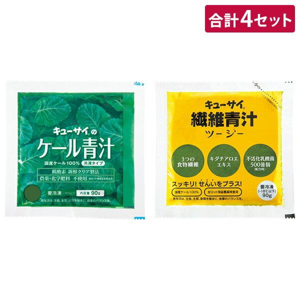 キューサイ ケール青汁+ 繊維青汁ツージー/計4セット【冷凍タイプ】