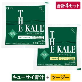 キューサイ ザ・ケール青汁 + ツージー 計4セット 冷凍タイプ