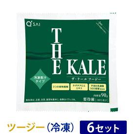 キューサイ 繊維青汁 ザ・ケール ツージー 冷凍タイプ 90g×7パック入 6セット