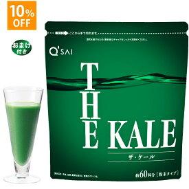 キューサイ 青汁 ザ・ケール 粉末 420g おまけ付き