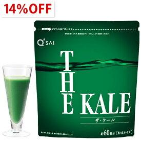 【期間限定 割引価格】キューサイ 青汁 ザ・ケール 粉末420g