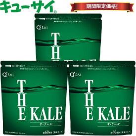 【期間限定 価格】キューサイ 青汁 ザ・ケール 粉末420g 3袋まとめ買い