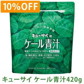 キューサイ青汁 ケール青汁420g入 約30日分