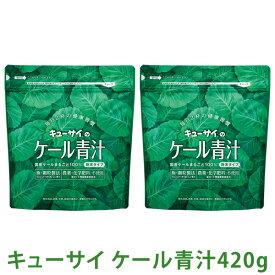 キューサイ青汁 ケール青汁 粉末タイプ420g入 2袋まとめ買い