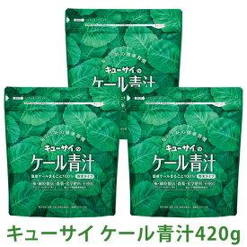 キューサイ青汁 ケール青汁 粉末タイプ420g入 3袋まとめ買い
