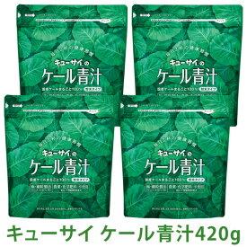 キューサイ青汁 ケール青汁420g入 4袋まとめ買い