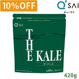 キューサイ 青汁 ザ・ケール 粉末 420g/約30日分