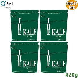 キューサイ 青汁 ザ・ケール 粉末 420g/約30日分 4袋まとめ買い+無料お試しセットプレゼント