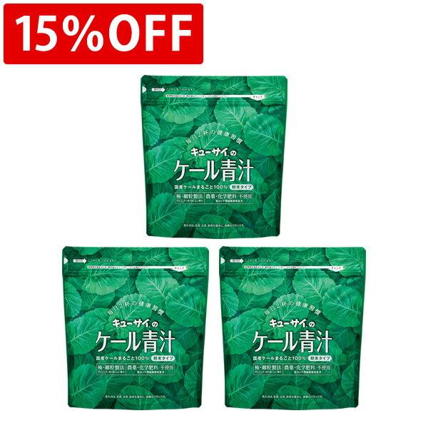 【15%OFF】キューサイ 青汁(粉末タイプ) ケール青汁(1袋420g 約30日分)3袋まとめ買い