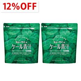 キューサイ青汁 ケール青汁 粉末タイプ 420g入 2袋まとめ買い