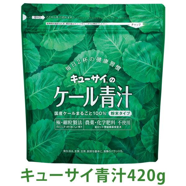 【ポイント10倍】キューサイ 青汁420g(粉末タイプ)/1袋420g 約30日