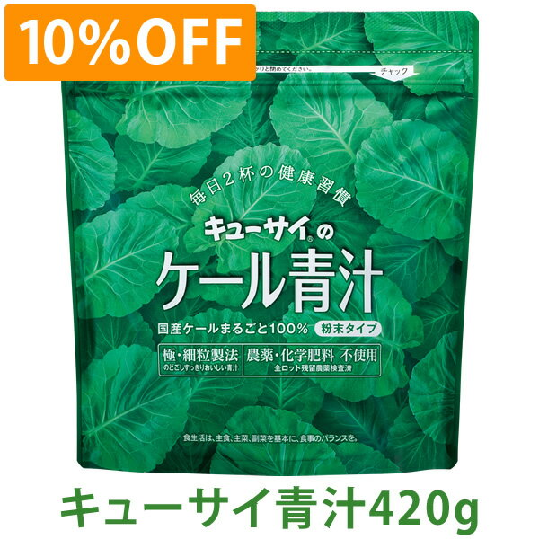 【10%OFF】キューサイ 青汁420g(粉末タイプ)約1カ月分