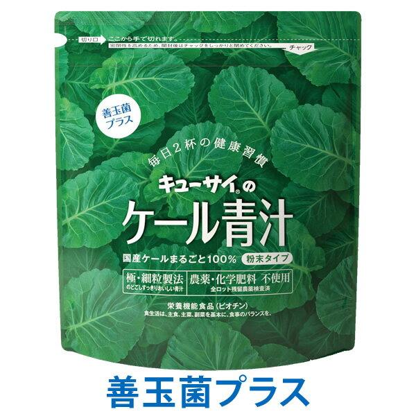 【ポイント10倍】キューサイ ケール青汁 善玉菌プラス(1袋420g 約30日分)粉末タイプ