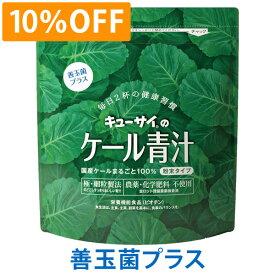 キューサイ青汁 ケール青汁善玉菌プラス420g入 約30日分 粉末タイプ