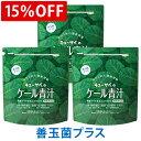 【15%OFF】キューサイ青汁(ケール青汁)善玉菌プラス420g/約30日分 粉末タイプ 3袋まとめ買い