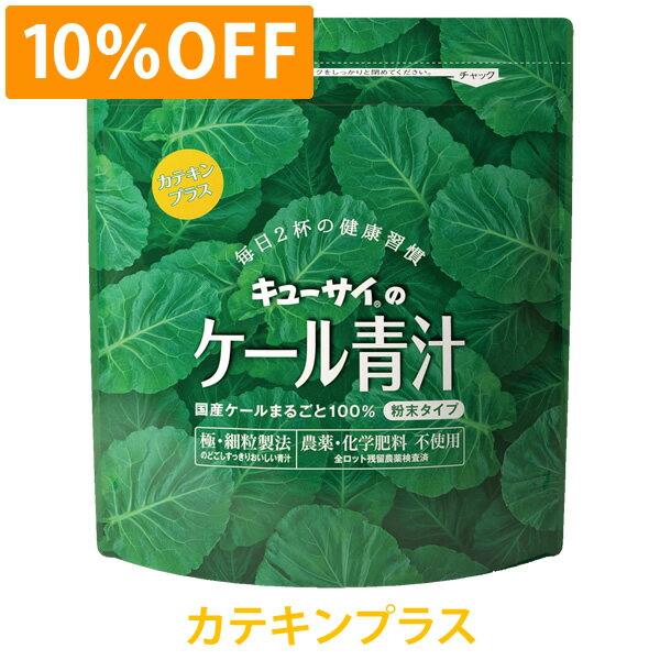 【10%OFF】キューサイ ケール青汁 カテキンプラス(1袋420g入 約30日分)粉末タイプ