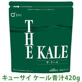 【期間限定 割引】キューサイ 青汁 ザ・ケール 粉末タイプ 420g