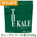 キューサイ青汁 ザ・ケール 420g/約30日分 粉末タイプ