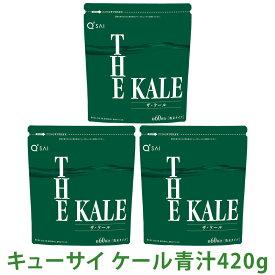 キューサイ 青汁 ザ・ケール 粉末タイプ 420g 3袋まとめ買い