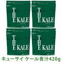 キューサイ ケール青汁 1袋420g/約30日分 (ザ・ケール) 4袋まとめ買い