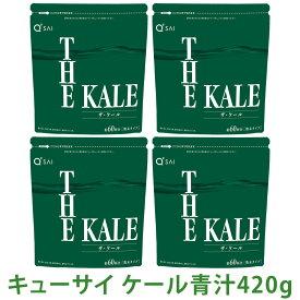 キューサイ 青汁 ザ・ケール 粉末タイプ 420g 4袋まとめ買い
