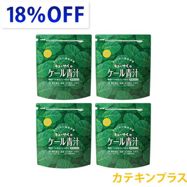 【18%OFF】キューサイ ケール青汁 カテキンプラス 粉末タイプ(1袋420g入 約30日分)4袋まとめ買い