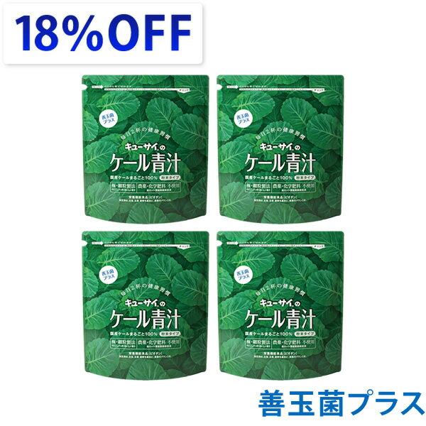 【18%OFF】キューサイ青汁(ケール青汁)善玉菌プラス420g/約30日分 粉末タイプ 4袋まとめ買い