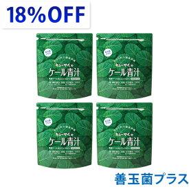 キューサイ青汁 ケール青汁善玉菌プラス420g 4袋まとめ買い