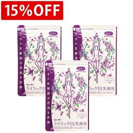 【15%OFF】キューサイ ライラック01乳酸菌(1袋60粒入 約30日分)3袋まとめ買い